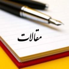 مقالات فارسی