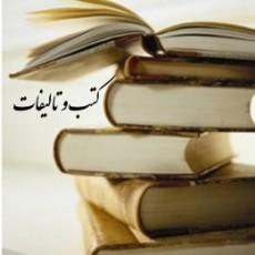 کتب و تالیفات