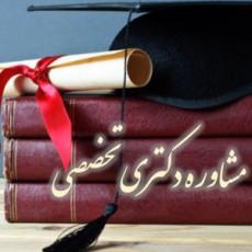 مشاوره پایان نامه دکترای تخصصی